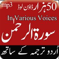 Surah Rahman Audio mp3