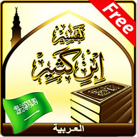 Tafsir Ibn Kathir (Arabic)