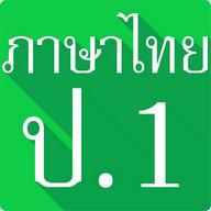 Thai Language Grade 1