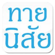 ThaiNisai