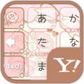 Y! Keyboard [Romantic Rose]