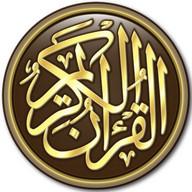 Al-Qur'an Karim tiếng Anh