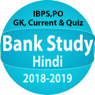 Bank Study, Quiz, Current Affairs 2017-2018 Hindi