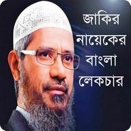 জাকির নায়েকের লেকচার সমূহ Dr.Zakir Naik Bangla