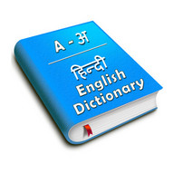 Hindi to English Dictionary !!