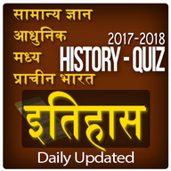 SSC History for exams & GK in hindi & Quiz 2017-18