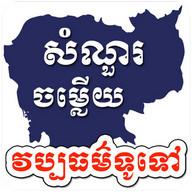 Khmer General Cultural QnA