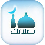 صلاتك Salatuk (Prayer time) Salatuk Prayer time