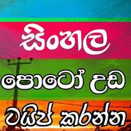 Sinhala Photo Text Editor
