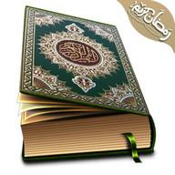 Al Quran 30 Juz Offline Reader
