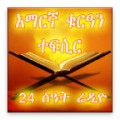 Amharic Quran Tefsir Radio - Islamic radio that teaches you the lessons of the Quran