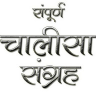 Chalisa Sangrah in Hindi