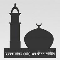 হযরত আদম (আঃ) এর জীবন কাহিনী HazratAdam