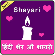 Hindi Shayari SMS Collection