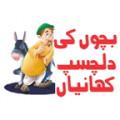 Kids Stories in Urdu