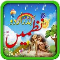 Kids Urdu Nazmein