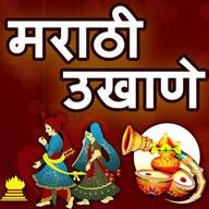 Marathi Ukhane | मराठी उखाणे