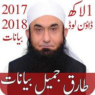 Maulana Tariq Jameel Lectures