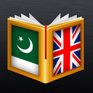 Urdu-English Dictionary
