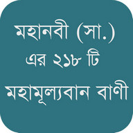 মহামূল্যবান বাণী Valuable Message