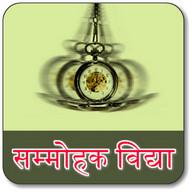 Vashikaran: Hypnotism in Hindi