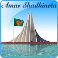 Amar Shadhinota Live Wallpaper