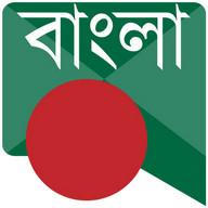বাংলা বার্তা Bangla Messages