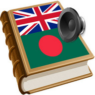 Bengali বাংলা অনুবাদ