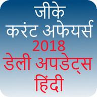 Daily GK Current Affairs Hindi