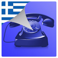 Greek Caller ID