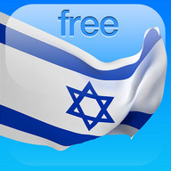Hebrew in a Month Free