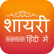 Hindi Shayari - This is an app that Shayari fans will love