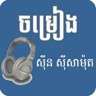 Khmer songs- Sin Sisamuth