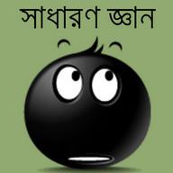 সাধারণ জ্ঞান বাংলাদেশ KnowledgeBangladesh