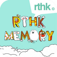 RTHK Memory