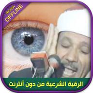 Ruqia Abdelbasset Abdessamad Ayat sihr and hasad