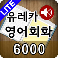 Ureka Korean 6000 LITE