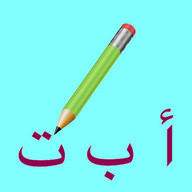 Write With Me In Arabic
