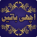 Achi Batain - The wisdom of Islam on your smartphone and in Urdu language