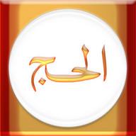 Al Haj (Urdu)