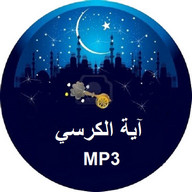 Ayat Al Kursi MP3