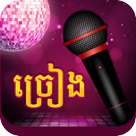 Chreang Karaoke - Khmer