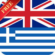 Offline English Greek Dictionary
