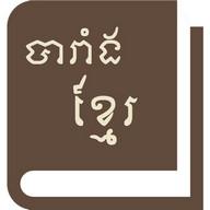 French Khmer Dictionary v2