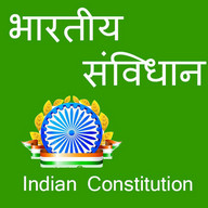 Constitution Of India in Hindi