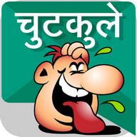 चुटकुले chutkule Hindi Jokes Hindi Joke Collections