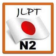Learn Japanese N2(Quiz)