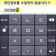 KimMinKyum Keyboard v3.7.22