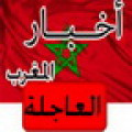 News Morocco urgent