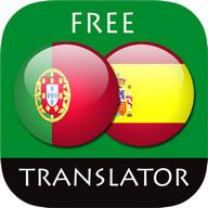 Portuguese - Spanish Translato